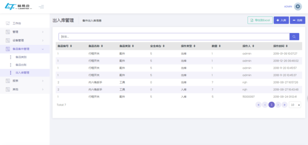 TPM系統截圖10備件出入庫.png